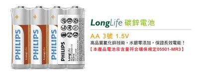 PHILIPS飛利浦 3號AA碳鋅電池 /3號電池/單顆價