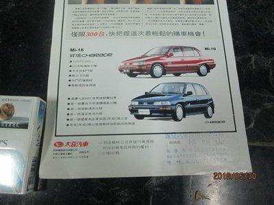 早期汽車廣告紙 大發汽車 祥瑞 charade  分期專案廣告紙