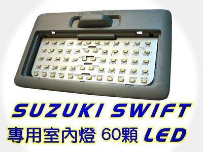 ㊣ RC HID 獨家販售SUZUKI SWIFT 專用室內燈(前閱讀燈) 60顆LED爆亮版 怕太亮不要買!!
