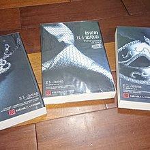 格雷的五十道陰影 Fifty Shades of Grey 1~3集套書