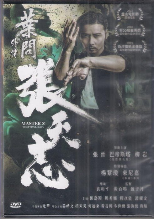 葉問外傳 張天志 - 袁和平導演 張晉 巴帝斯塔 主演 - 已拆封市售版DVD(託售)