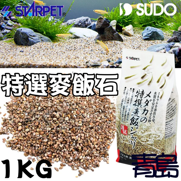 PN。。。青島水族。。。S-1110日本SUDO-護鱗 特選麥飯石 天然砂礫 造景底沙 水草 淨化水質==1KG