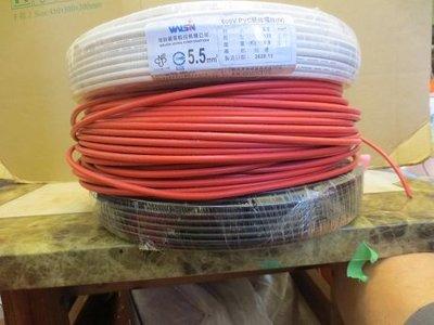 工程餘料 5.5mm平方  絞線 電線 太平洋 華新麗華零切 公尺