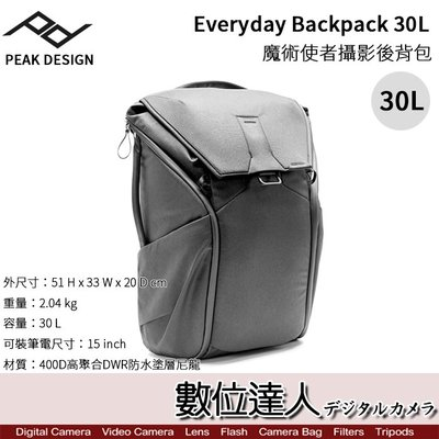 【數位達人】預購 PEAK DESIGN 魔術使者隨行攝影包 EVERYDAY Backpack 30L / 雙肩後背包