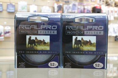 【日產旗艦】日本 Kenko Real PRO PROTECTOR UV 52mm 正成公司貨 濾鏡 多層鍍膜 保護鏡