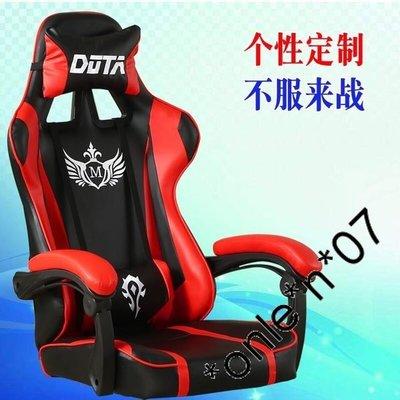 電腦椅家用辦公椅可躺wcg遊戲座椅網吧弓形競技LOL賽車椅子電競椅