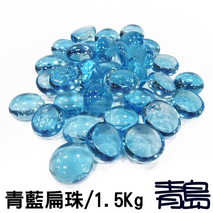 PN。。。青島水族。。。F00016魚缸造景底砂 扁珠系列 彩色水晶琉璃砂 水草缸 裝飾 流水盆==扁珠青藍1.5kg