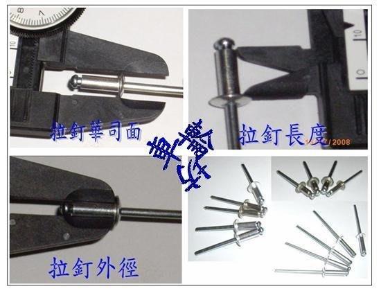 6-2 10支 白鐵拉釘 ST拉釘 拉丁 鉚釘 不銹鋼拉釘