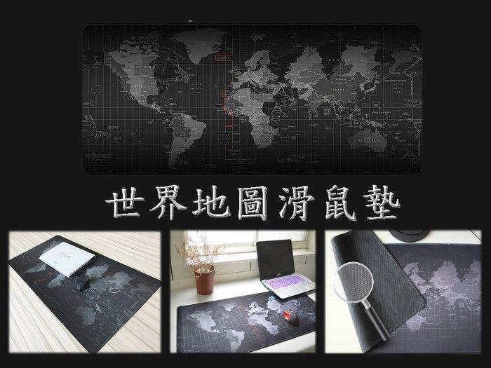 生活小物  世界地圖滑鼠墊30*80公分 電競必備 加大滑鼠墊 質感桌墊 電腦必備  辦公室桌墊 鍵盤墊  【HC05】