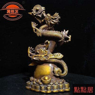 【點點居】純銅盤月龍金屬工藝動物雕塑生肖龍居家辦公風水裝飾桌面創意擺件DDJ1870