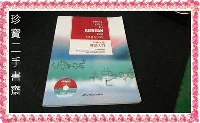 【珍寶二手書齋3B35】First Step in Korean for Chinese:9788938700063