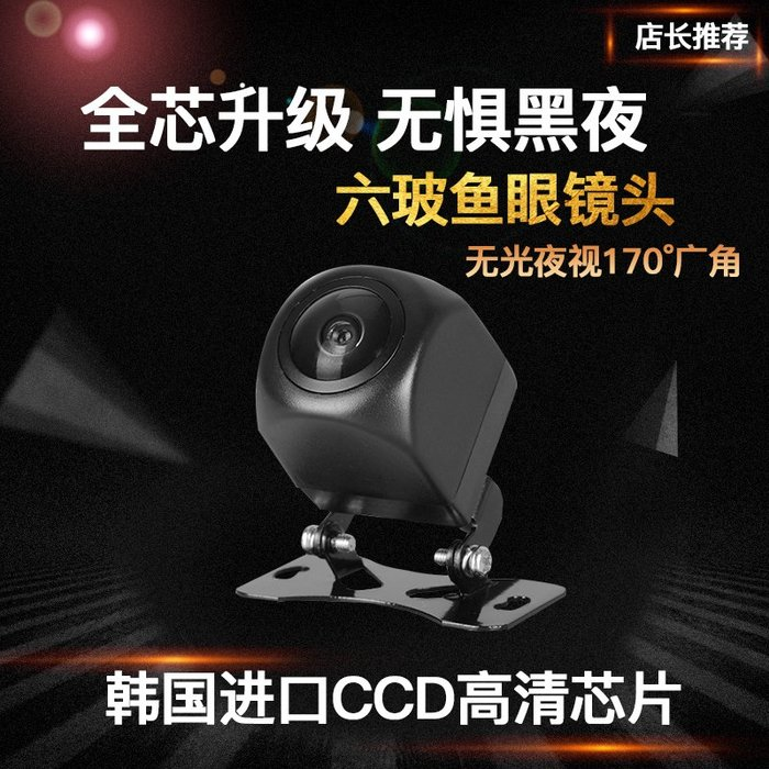 @天祥汽車用品汽車通用超高貨車后攝像頭車用小車清夜視免打孔后置影像24伏倒車