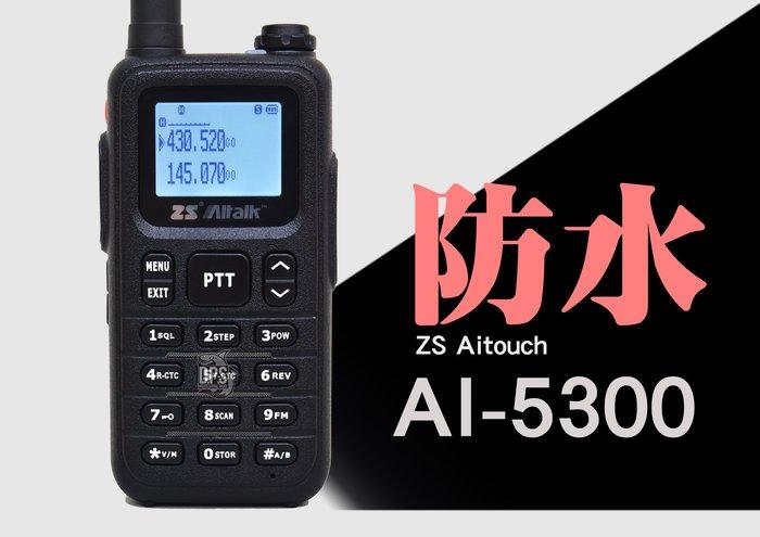 └南霸王┐ZS AITOUCH AI-5300 無線電對講機 5W IP66防水 雙頻 中文繁體顯示 3069 398