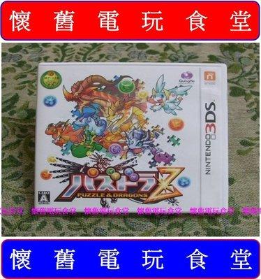 ※ 現貨『懷舊電玩食堂』《正日本原版、盒裝》【3DS】龍族拼圖 Z Puzzle & Dragons Z