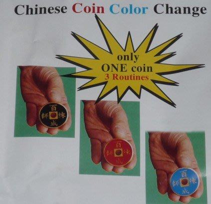 【天天魔法】【1785】變色古錢幣(硬幣變色)(百練成師)(可檢查)