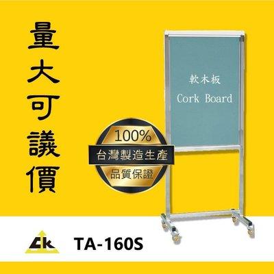 【鐵金鋼】TA-160S Cork Board 標示/告示/招牌/飯店/旅館/酒店/俱樂部/餐廳/銀行/MOTEL/遊樂場