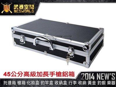 【BCS武器空間】45cm高級加長手槍鋁箱 托運箱 槍箱 化妝盒 釣竿盒 收納盒 行李 黃金 釣蝦-BD0010