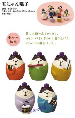 日本Decole concombre 新年快樂賞櫻趣舞樂器的宮女組 [新到貨 ]