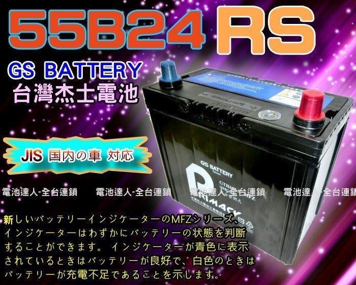 【鋐瑞電池】杰士 GS 統力 汽車電池 55B24RS FERIO 豐田 TERCEL VIOS 46B24RS K11