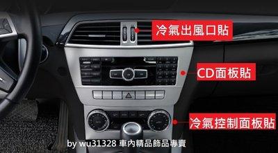 BENZ W204 S204 C250 C300 中控飾板 高級不鏽鋼  冷氣控制面板貼