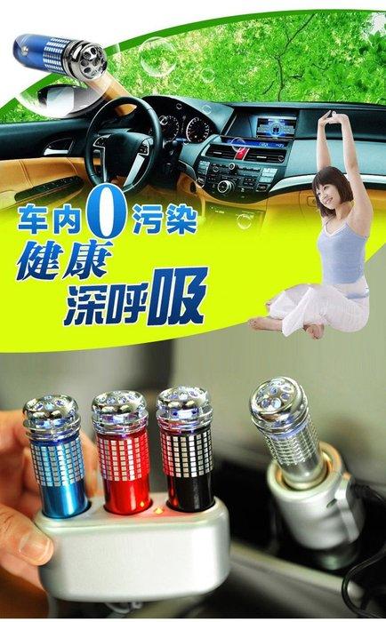 車載空氣淨化器 汽車氧吧 車用負離子電子電器 除煙味 除甲醛 汽車空氣清淨機 汽車點菸淨化器