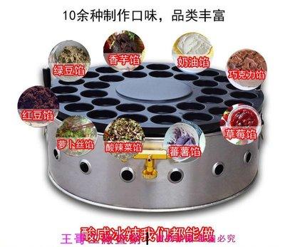 [新視界生活館] 瓦斯款燃氣旋轉32孔 紅豆餅機 紅豆餅爐 車輪餅機 車輪餅爐 也可製作蛋漢堡 新型不沾塗層