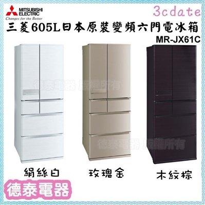 可議價~ MITSUBISHI【MR-JX61C】三菱605公升 日本原裝六門變頻冰箱【德泰電器】
