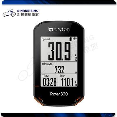 【阿伯的店】~新品到貨~Bryton Rider 320E 碼錶 GPS自行車紀錄器 五星定位 #TB3047