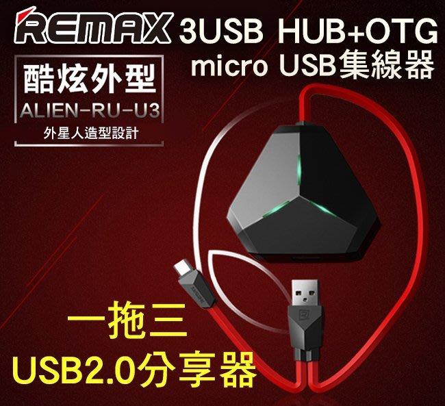 【傻瓜批發】REMAX RU-U3 3USB HUB OTG USB2.0 3PORT集線器 手機/電腦通用 板橋自取