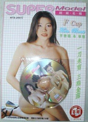 台灣美女寫真 超級名模 SUPER MODEL 雙峰會意 于安琪 李雯 【附光碟】本土 辣妹 裸女