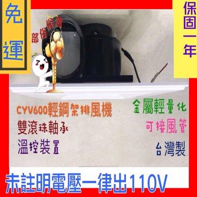 『免運費』免運費 CYV600 輕鋼架抽風機 坎入式排風扇 輕鋼架抽風扇 吸菸室抽風扇 神明廳排煙機 熱氣排出