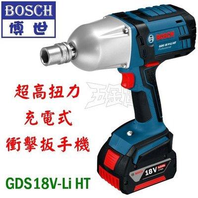 【五金達人】BOSCH 博世 GDS 18V-Li HT 18V鋰電池充電衝擊扳手機 超高扭力