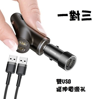 【BASEUS/倍思】車用1對3 車用充電器 雙USB 行車記錄器 導航 空氣清淨機 電源 點煙孔轉USB