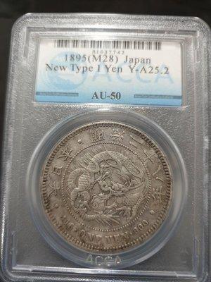 鑑定幣=日本明治28年1元龍銀幣=ACCA AU 50