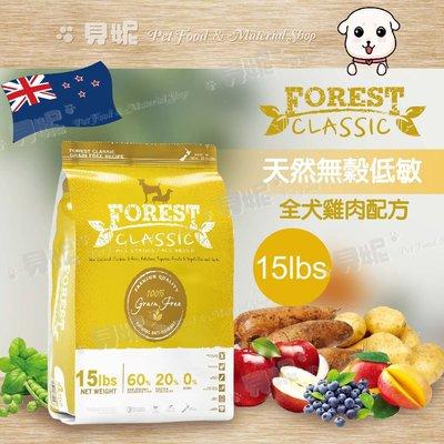 【最新效期*免運*附發票】紐西蘭FOREST森鮮無穀低敏天然糧-全犬三文魚+雞肉配方15磅