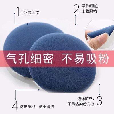 氣墊粉撲氣墊bb通用海綿圓形定妝化妝撲干濕兩用正品