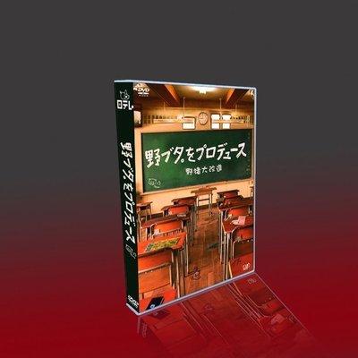 【優品音像】 日劇 野豬大改造TV+特典+OST 龜梨和也/山下智久/堀北真希 7DVD 精美盒裝