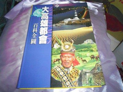 【媽咪二手書】   大高雄都會百科全圖(九成新,原價1500,特價599)   戶外生活   1998   5F