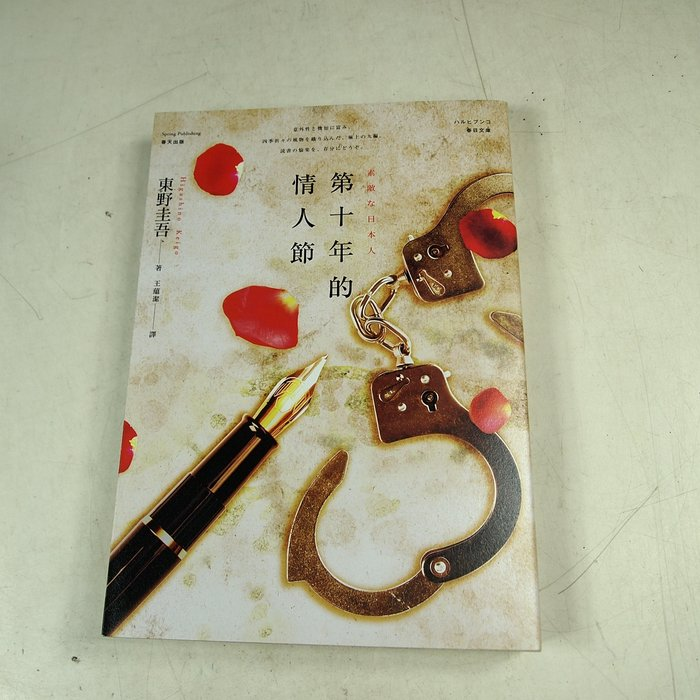 【懶得出門二手書】《第十年的情人節》ISBN:9579609209│春天出版│東野圭吾│八成新(32D16)
