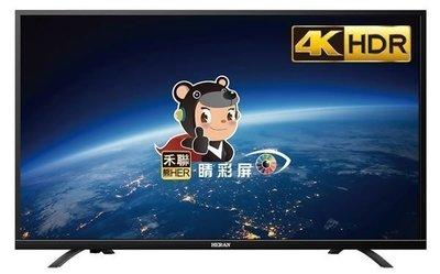 """HERAN 禾聯 58""""4K 智慧聯網 LED液晶顯示器/電視 HD-58UDF28 (2019特販可刷卡分期零利率)"""
