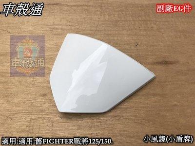[車殼通]適用:舊FIGHTER戰將125/150.小風鏡(小盾牌).白.$420,副廠EG件