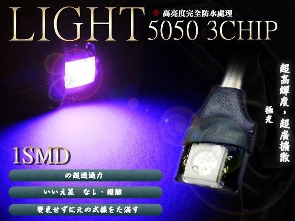 ◇光速LED精品◇5050 晶體 1SMD 1cm 高亮 白,紫 燈條 氣氛燈 車廂燈 室內燈 1條直購10元