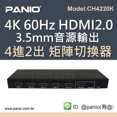 4K 60Hz 4進2出 HDMI2.0視聽切換器YUV4:4:4《PANIO國瑭資訊》CH4220K