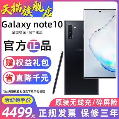 長青活動直降【24期分期】Samsung/三星Galaxy note10 全網4G手機官網正品SM-N9700