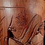 乖乖@賣場~簍空竹雕筆筒 松下高士 松下七賢  松下對弈 款 清光緒年製.山
