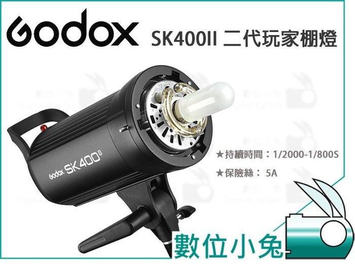數位小兔【Godox 神牛 SK400II 二代 玩家 棚燈 400w】SK400 II 內建 X1無線 接收器 攝影燈