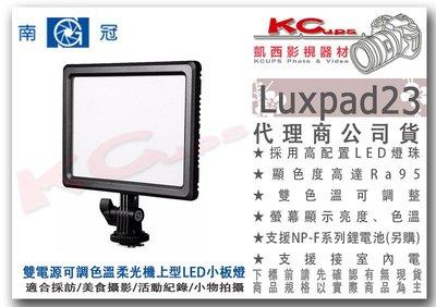 凱西影視器材【 南冠 Luxpad23 機上型 LED 平板燈 雙電源 可調色溫 柔光 公司貨 】 美食 商攝