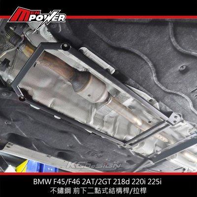 【禾笙科技】KCDesign BMW F45/F46 2AT/2GT 218d 220i 225i 前下二點式結構桿