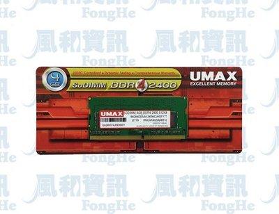 UMAX  DDR4 2400 8GB 筆記型電腦記憶體【風和資訊】