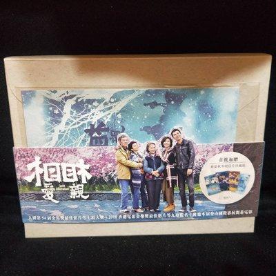 相愛相親 正版三區 DVD 張艾嘉 田壯壯 吳彥姝